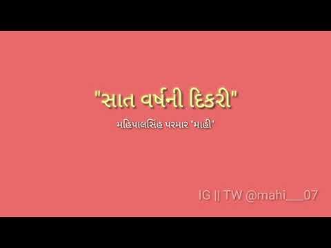 Saat varas ni dikri  Gujarati poem  Mahipalsinh Parmar
