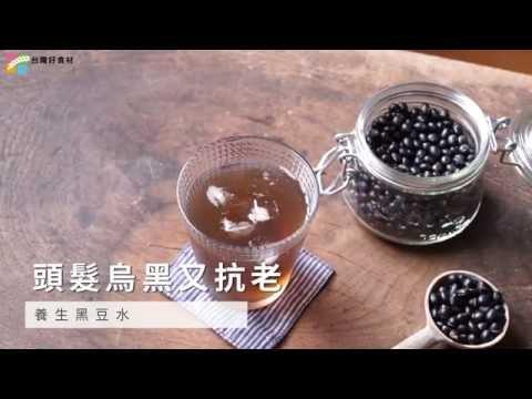 【養生茶飲】自製黑豆茶,頭髮烏黑又抗老