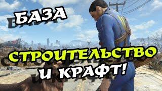 Fallout 4 - Строительство базы и модернизация оружия, первые шаги 1
