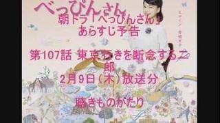 朝ドラ「べっぴんさん」あらすじ予告 第107話 東京行きを断念する二郎 2...