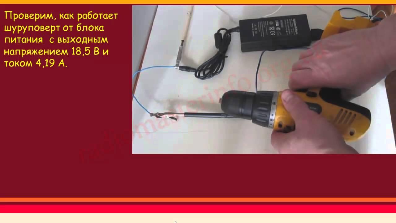 Как подключить аккумуляторный шуруповерт к сети 220 Вольт