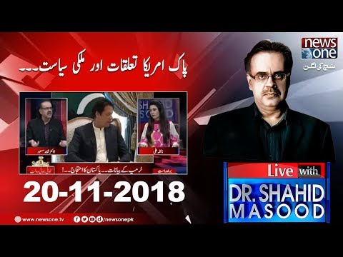 Live with Dr.Shahid Masood | 20-November-2018 | PAK US Relation | PM Imran Khan | UAE