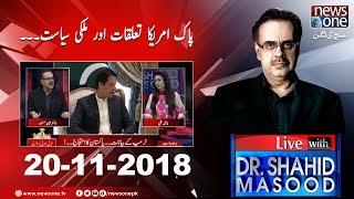 Live with Dr.Shahid Masood | 20-November-2018 | PAK US Relation | PM Imran Khan | UAE