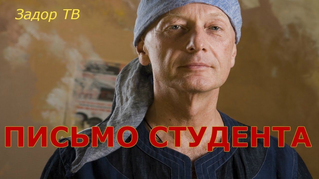 """Михаил Задорнов """"Письмо студента"""""""