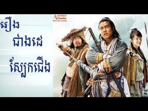 រឿងចិននិយាយខ្មែរ ជាងដេស្បែកជើង | Movie Speak Khmer Full HD 2019