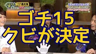 【速報】ぐるナイ「ゴチ15」クビは平井理央アナと上川隆也に決定 ------...