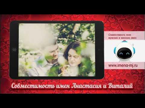 Совместимость имен Анастасия и Виталий