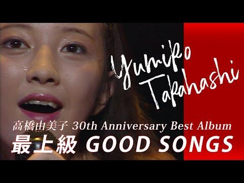 高橋由美子 『最上級 GOOD SONGS』 トレーラー