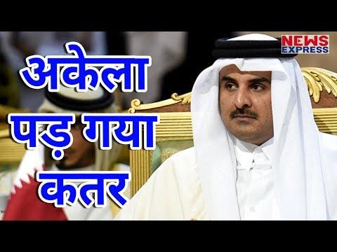 Terrorism को लेकर अलग-थलग पड़ा Qatar, Saudi Arab  समेत 4 देशों ने तोड़े रिश्ते