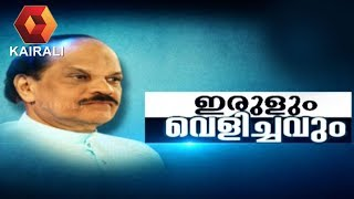 Irulum Velichavum: ജയില് മോചിതനായ അറ്റ്ലസ് രാമചന്ദ്രന് ആദ്യമായി മനസ് തുറക്കുന്നു   JB Junction