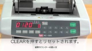 紙幣カウンターレンタル 事務機レンタル.jp.