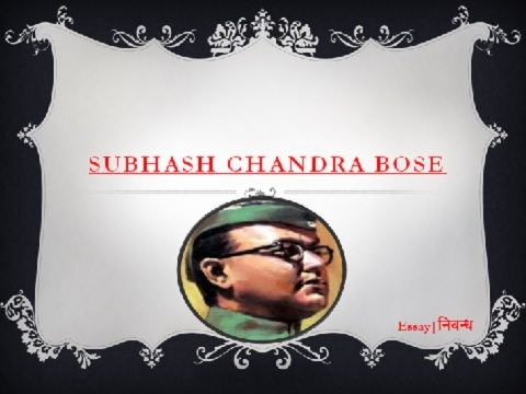 Subhash Chandra Bose: Essay on Subhash Chandra Bose