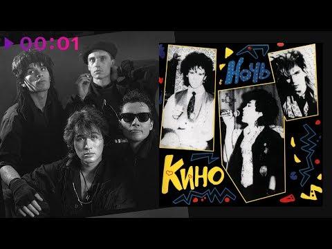 КИНО - Ночь | Альбом | 1986