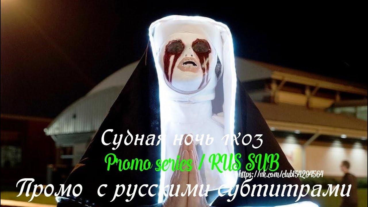 Судная ночь 1 сезон 3 серия - Промо с русскими субтитрами (Сериал 2018) // The Purge 1x03 Promo