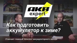 Как подготовить аккумулятор к зиме? Вся правда об аккумуляторах /akbexpert.ru