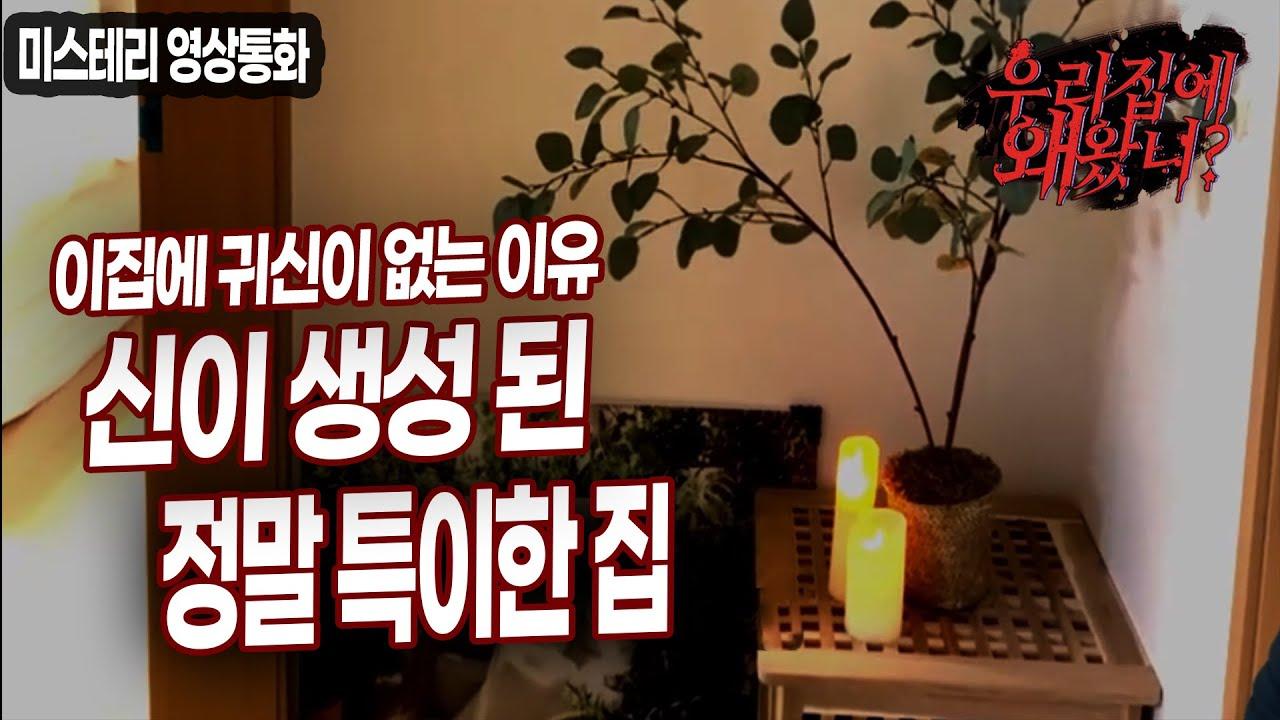 신이 생성되는 정말 특이한 집이 나타났습니다!ㅣ미스테리 영상통화 우리집에 왜왔니?ㅣ돌비공포라디오ㅣ시청자 사연