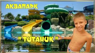 Аквапарк Титаник Titanic Resort Aqua Park 5