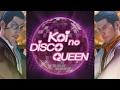 Yakuza 0- Disco: Koi no DISCO QUEEN [Hard - ★★★]