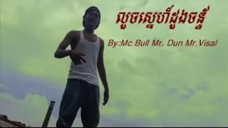 លូចស្នែហ៍ដួងចន្ទ័(By Mc Bull Mr Dun Mr Visal