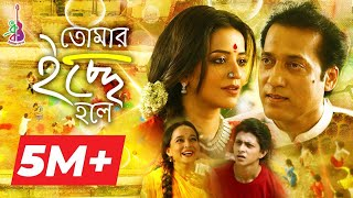 Download Video Tomar Ichhey Holey  | তোমার ইচ্ছে হলে | Dhruba Guha | Monalisa | Priyanka | Remo | Bangla song 2018 MP3 3GP MP4