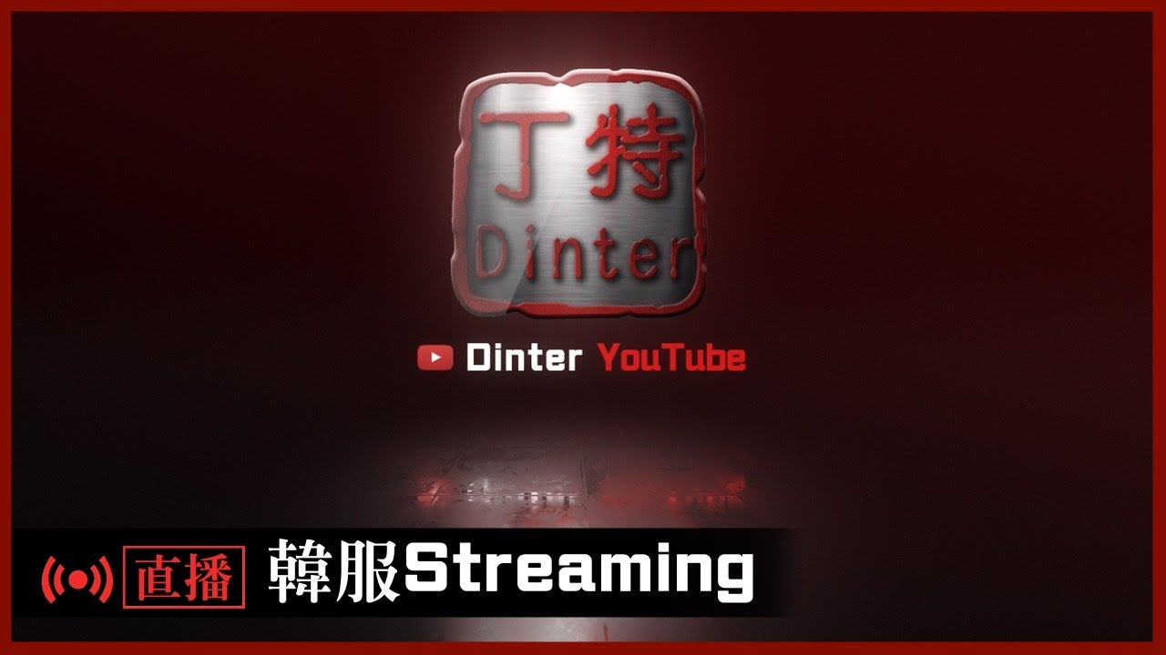【DinTer】重返峽谷之巔,潛心修練三日