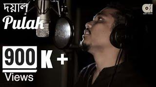 Doyal (দয়াল) | forhad feat. pulak | bangla folk song | 2017