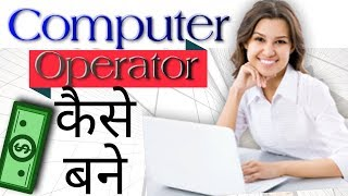 How to Become a COMPUTER OPERATOR-कंप्यूटर ऑपरेटर Kaise Bane? Work Details? Skills Required? Hindi