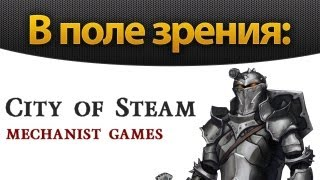 В поле зрения: City of Steam