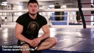 Максим Щербаков - Как подготовить себя к физическим нагрузкам в тренажерном зале