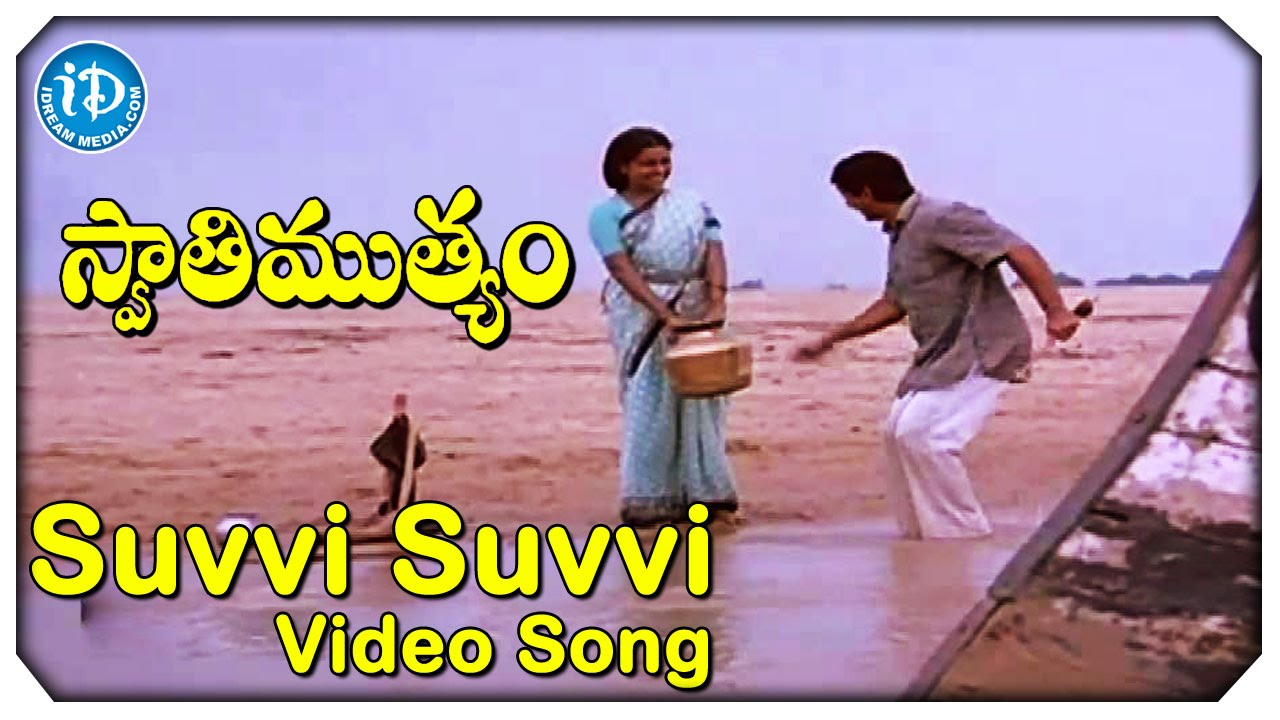 Swathi mutyam full songs with lyrics laali laali song kamal.