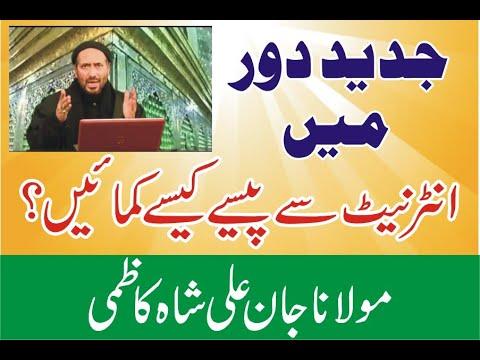 How to earn money by jan ali shah kazmi
