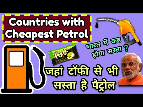 Countries with cheapest Petrol prices | why Petrol prices are high in India | Lowest price of petrol
