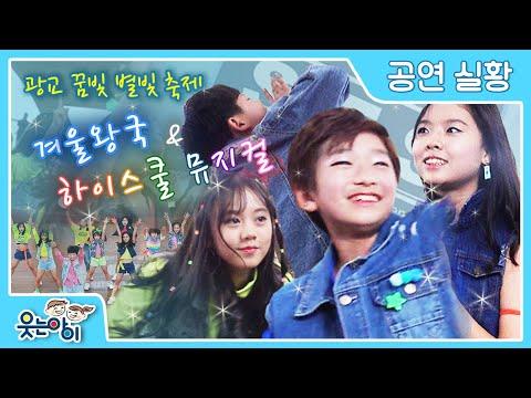 [2019웃는아이TV]겨울왕국,하이스쿨 콜라보 !!야외 공연실황!!