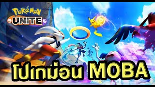 เปิดตัวเกม โปเกม่อนยูไนท์ ใน Switch สนุกมากติดงอมแงม   Pokemon Unite