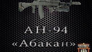 Оружие: АН-94