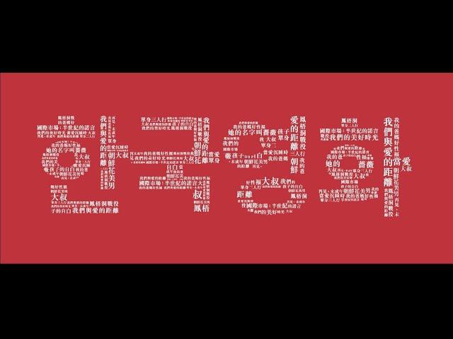 韓國 經典X 新影 「韓影印象影展」 綜合預告 2020.1.3 精彩輪番上映