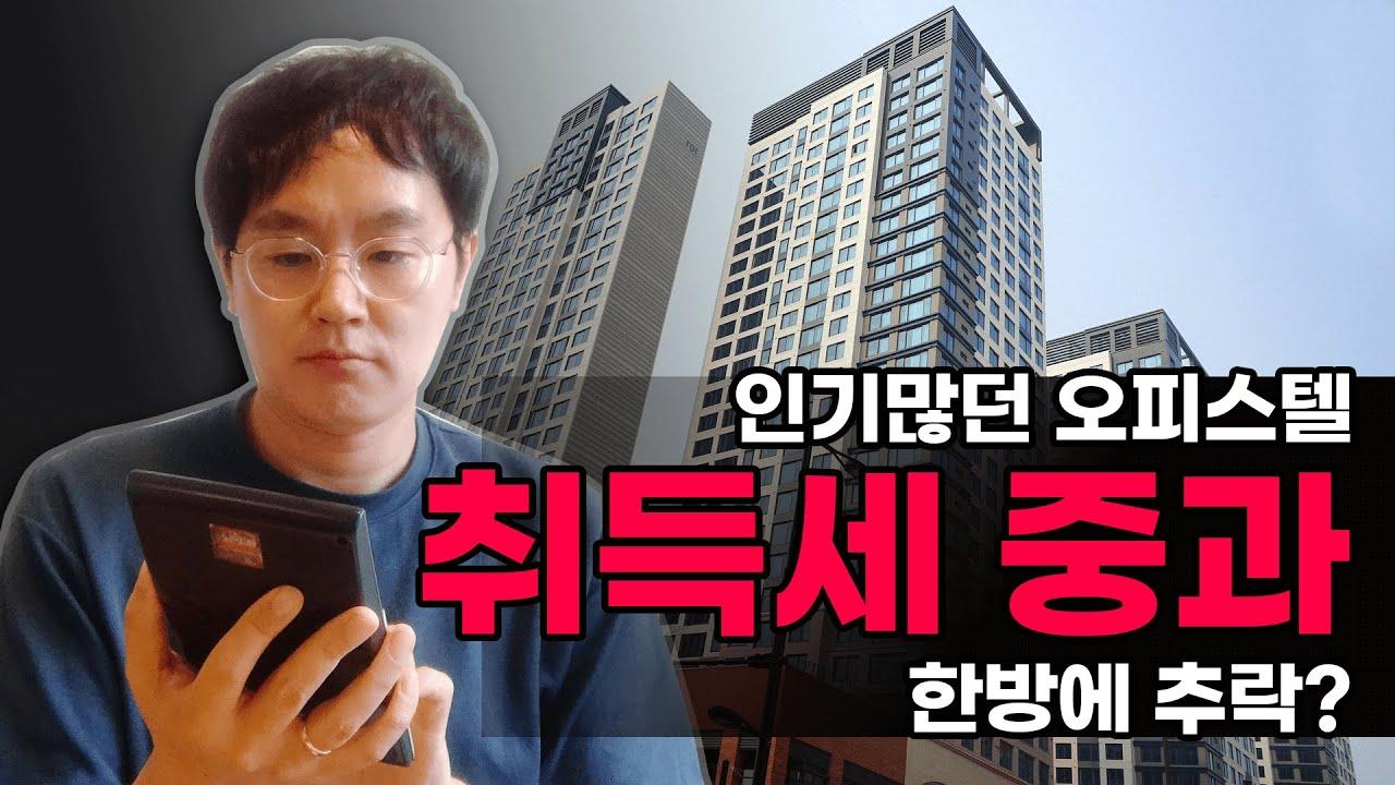 [데일리뉴스 220] '아파트 대체' 기세등등 오피스텔, '취득세 중과' 한방에 추락?