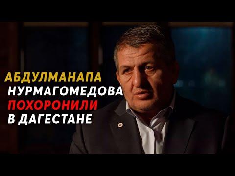 Абдулманапа Нурмагомедова похоронили