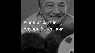 Эдуард Успенский: прощальное видео