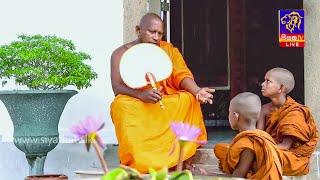 පන්සල - Pansala | 29 - 11 - 2020 | Siyatha TV Thumbnail
