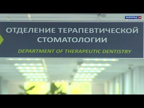 Слагаемые успеха. Волгоградская областная стоматологическая поликлиника. 22.09.18