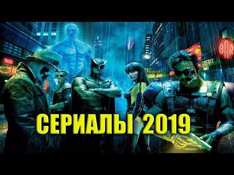 ФАНТАСТИЧЕСКИЕ СЕРИАЛЫ 2019 КОТОРЫЕ УЖЕ ВЫШЛИ.