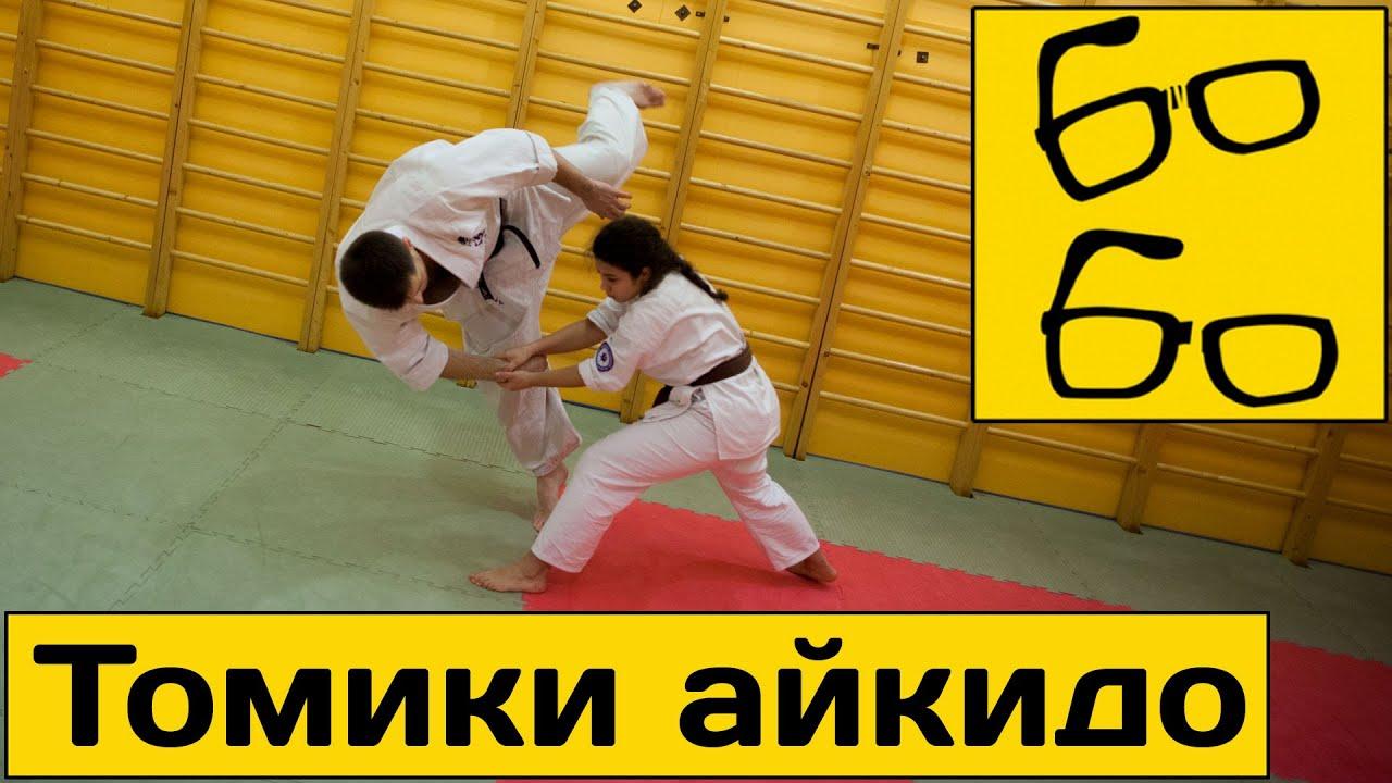 Томики айкидо с Андреем Брежневым — айкидо как спорт, боевое искусство и средство уличной самозащиты