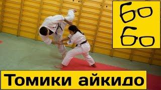 Томики айкидо с Андреем Брежневым — айкидо как спорт, боевое искусство и средство уличной самозащиты(Подписка на канал