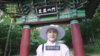 무여스님과 함께 하는 사찰여행 – 호압사(서울 금천),…