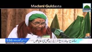 Janwar Ka Zibah Aur Ahtiyatain - Maulana Ilyas Qadri - Qurbani Video