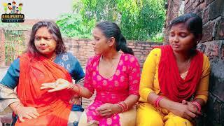 देखिए लड़की कुंवारे में बच्चे को जन्म दी फिर ले जाकर जंगल में फेंक दी Bhojpuri comedy video