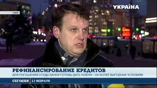 Украинские банки предлагают рефинансирование кредитов