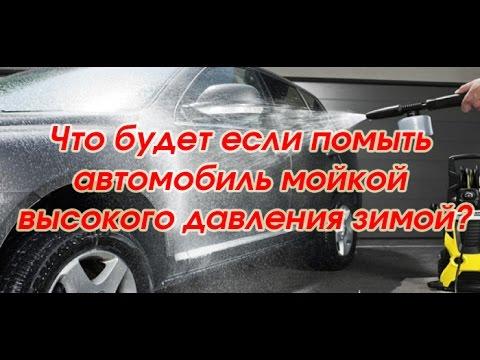 Что будет если помыть машину зимой мойкой высокого давления ?