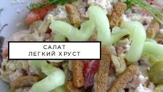 """Вкусный Салат с сухариками """"Лeгкий хруст"""""""